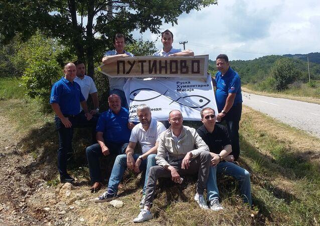 La Mission humanitaire russe dans le village serbe de Poutinovo
