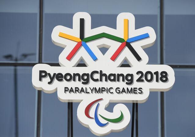 Parc olympique à Pyeongchang