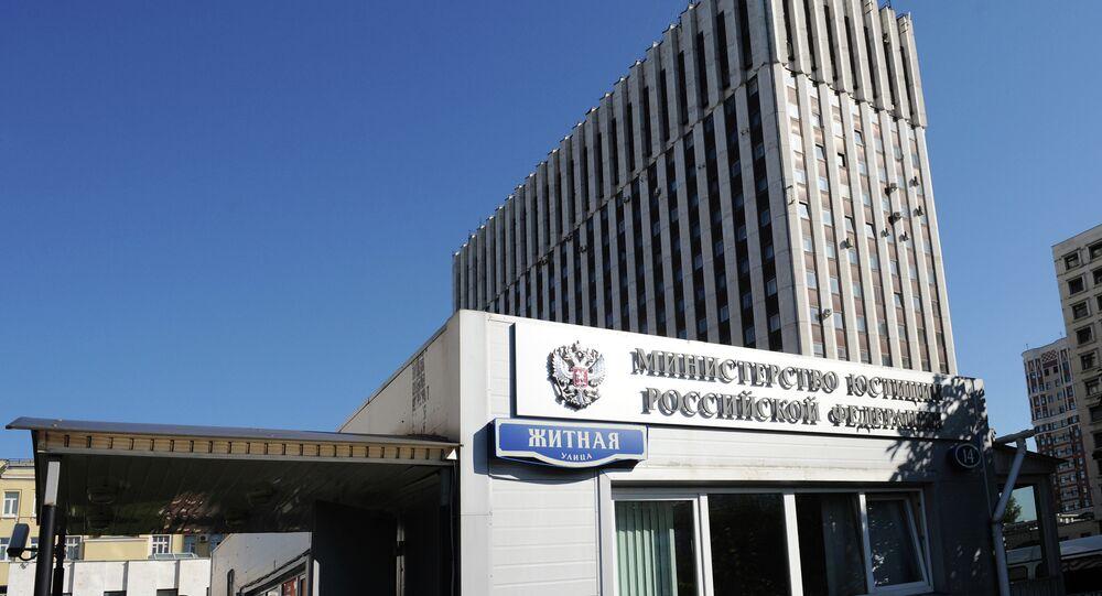 Le siège du ministère russe de la Justice