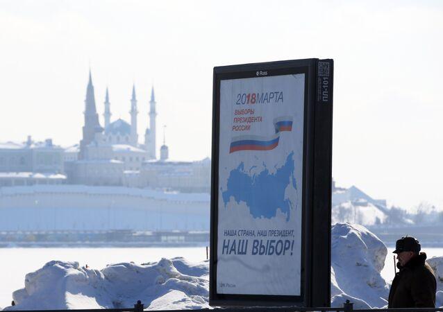 Logo de la présidentielle russe