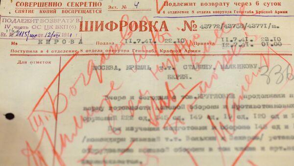 Un message décodé datant de la Seconde Guerre mondiale - Sputnik France