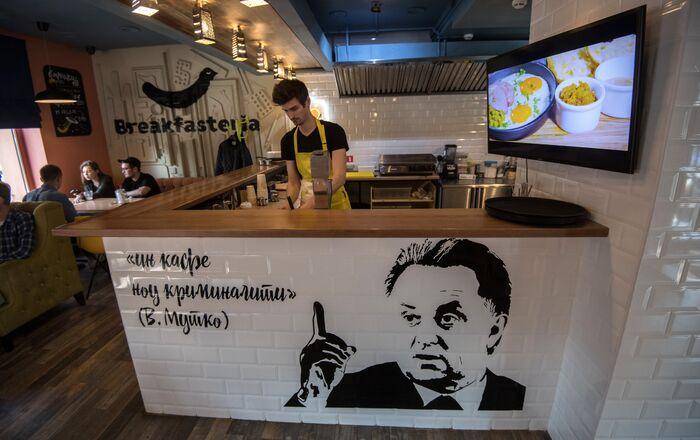 Restaurant Breakfasteria à Rostov-sur-le-Don