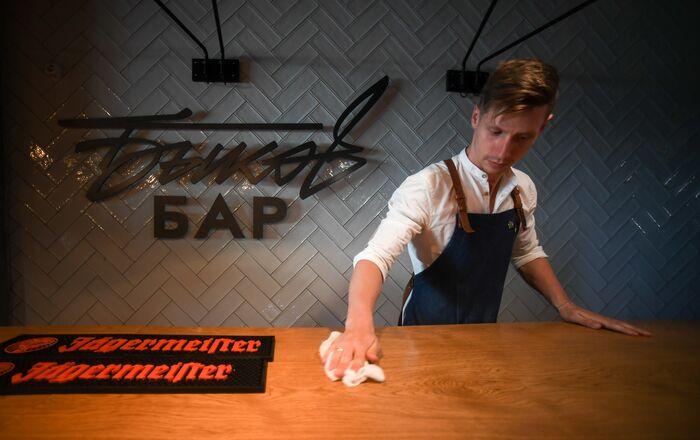 Bykov Bar