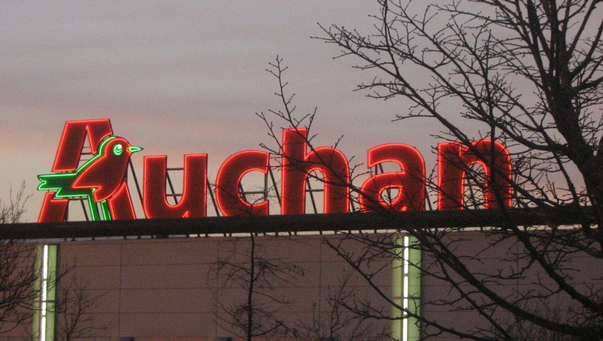 Auchan - Sputnik France, 1920, 27.08.2021
