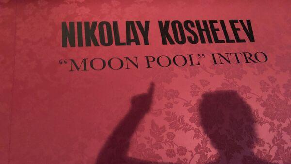 Une scénographie du ballet imaginaire, Moon Pool, de Nikolaï Kochelev  - Sputnik France
