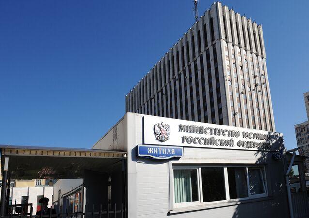 Le ministère russe de la Justice
